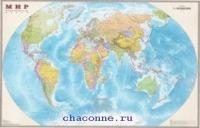Карта мира политическая (М:1:20 млн.)